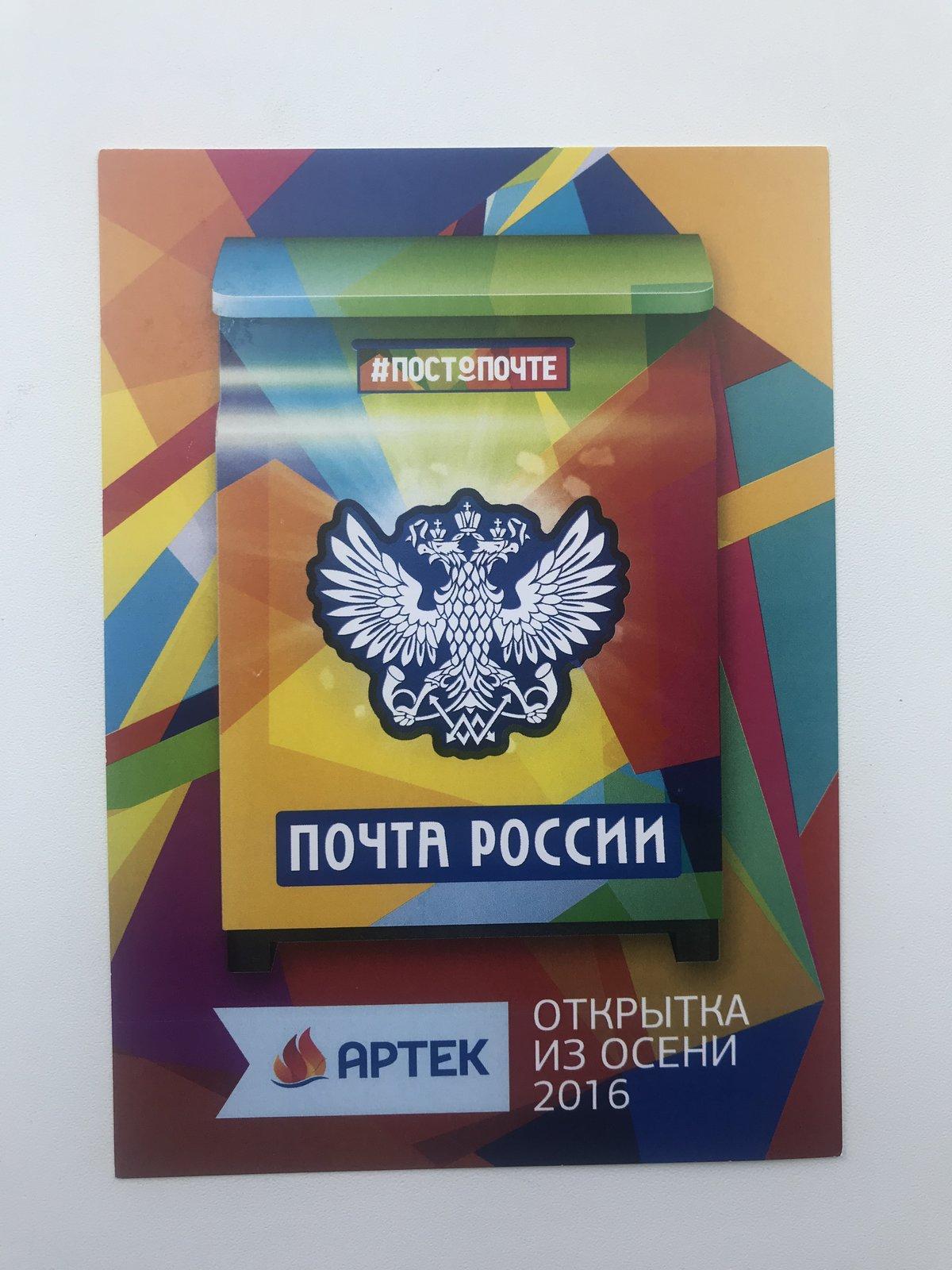 Почта россии музыкальные открытки, картинкой журнала