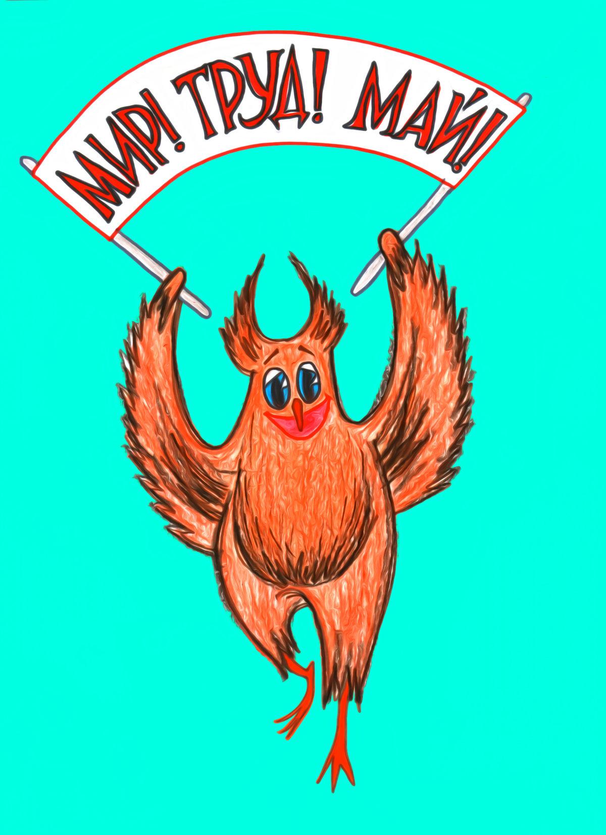 Красивые открытки бесплатно для вас / Beautiful postcards are free for you, p_i_r_a_n_y_a - Сова Ульяна празднует первое мая