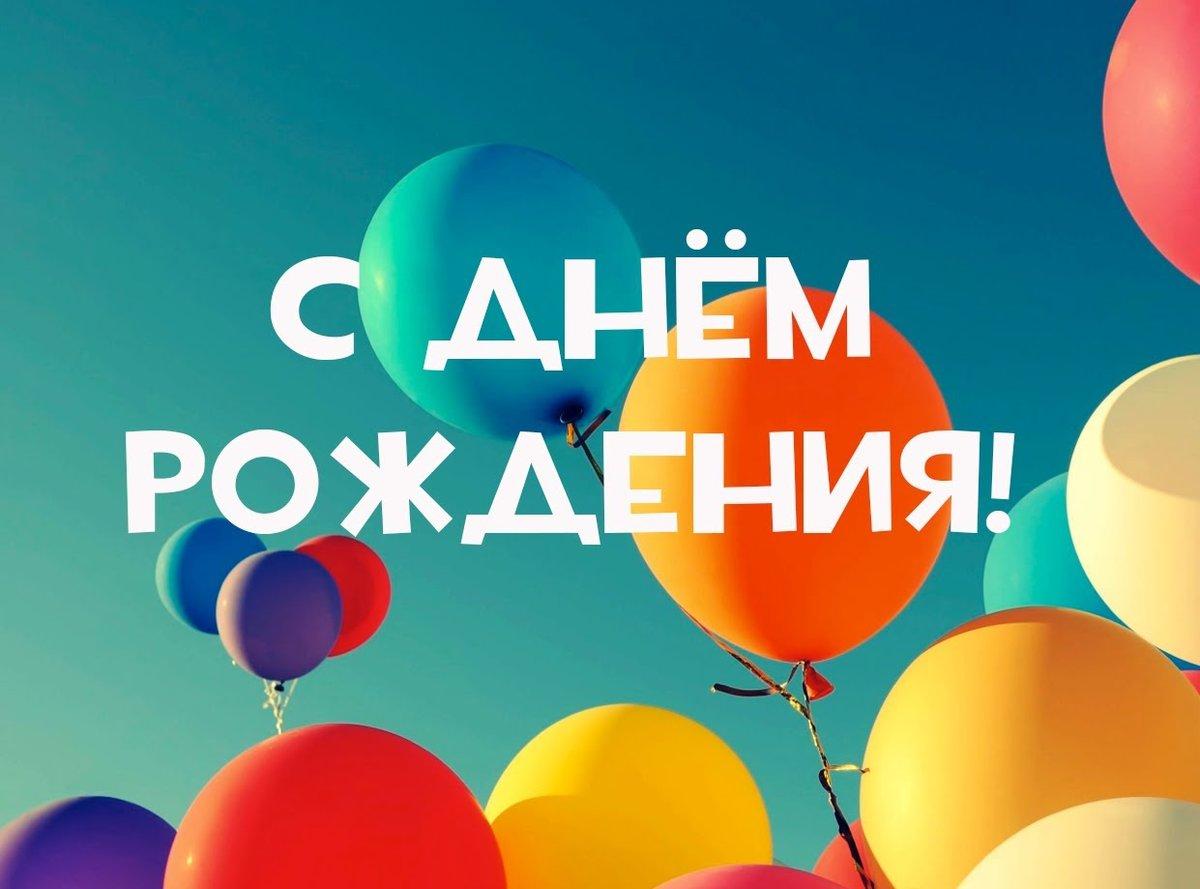 Картинки день рождения фирмы поздравления прикольные, днем рождения