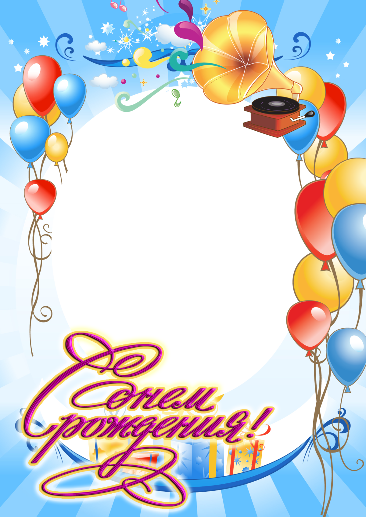 Картинки шаблоны для поздравления с днем рождения