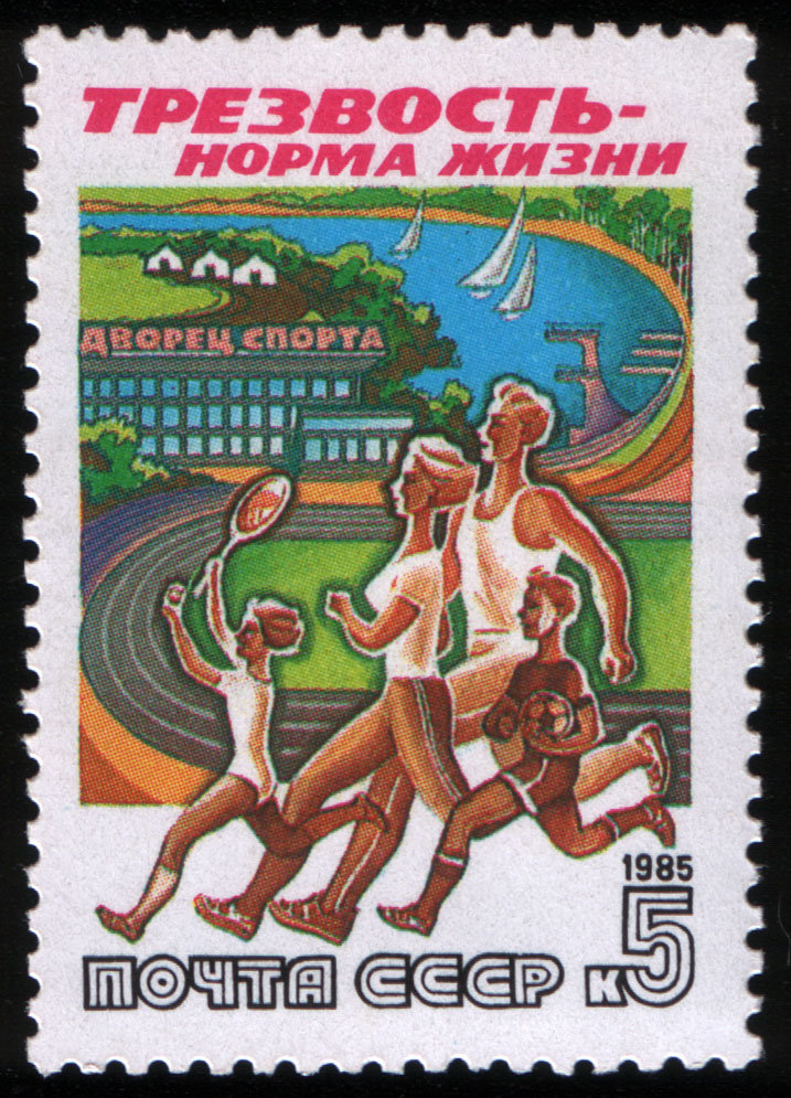 16 мая 1985 г. Начало антиалкогольной кампании в СССР