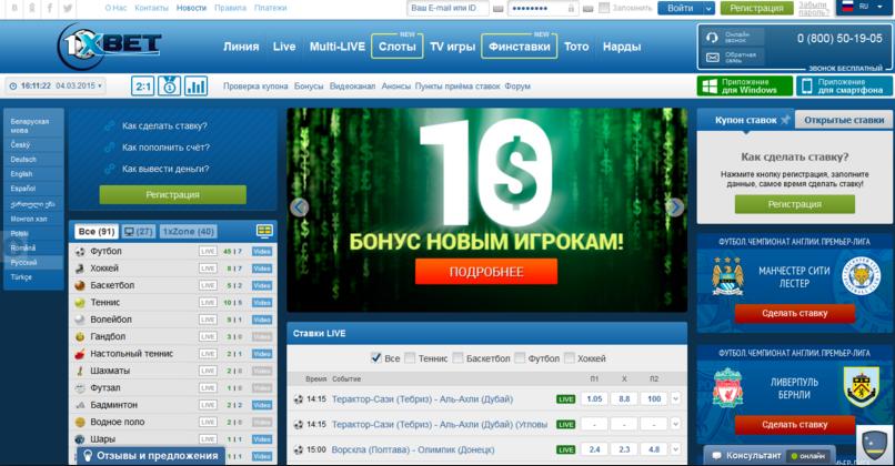 1хБет Букмекерская Контора Официальный Сайт Зеркло 1XBet