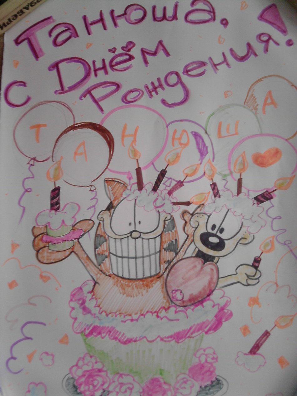 Рисунок на день рождения сестре 20 лет, про