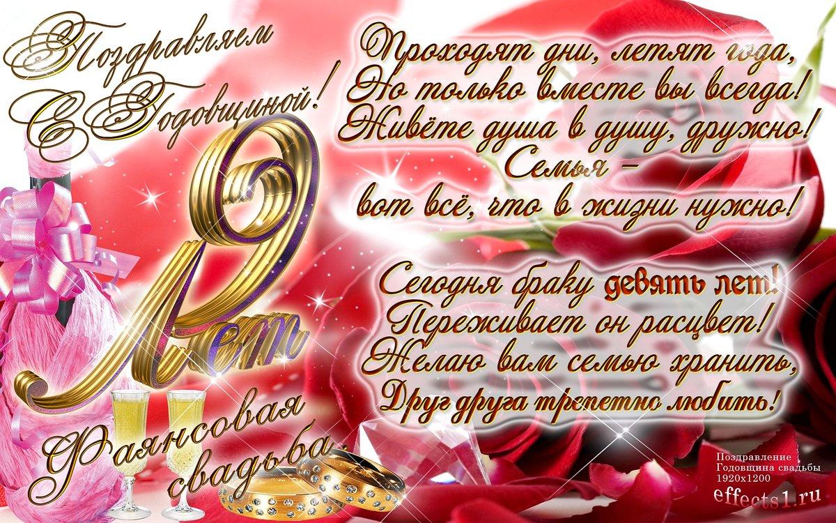 Флеш, поздравление с днем свадьбы открытка 9 лет