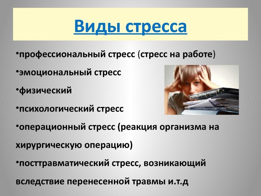 тесты в картинках на тему стресс досе