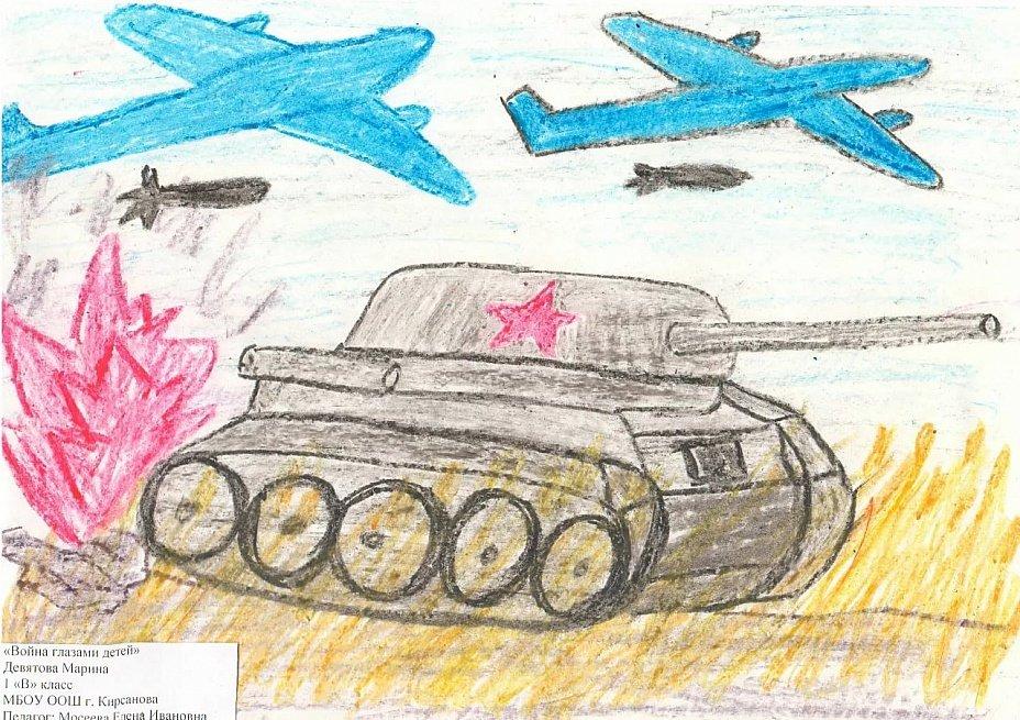 Картинка срисовать про войну