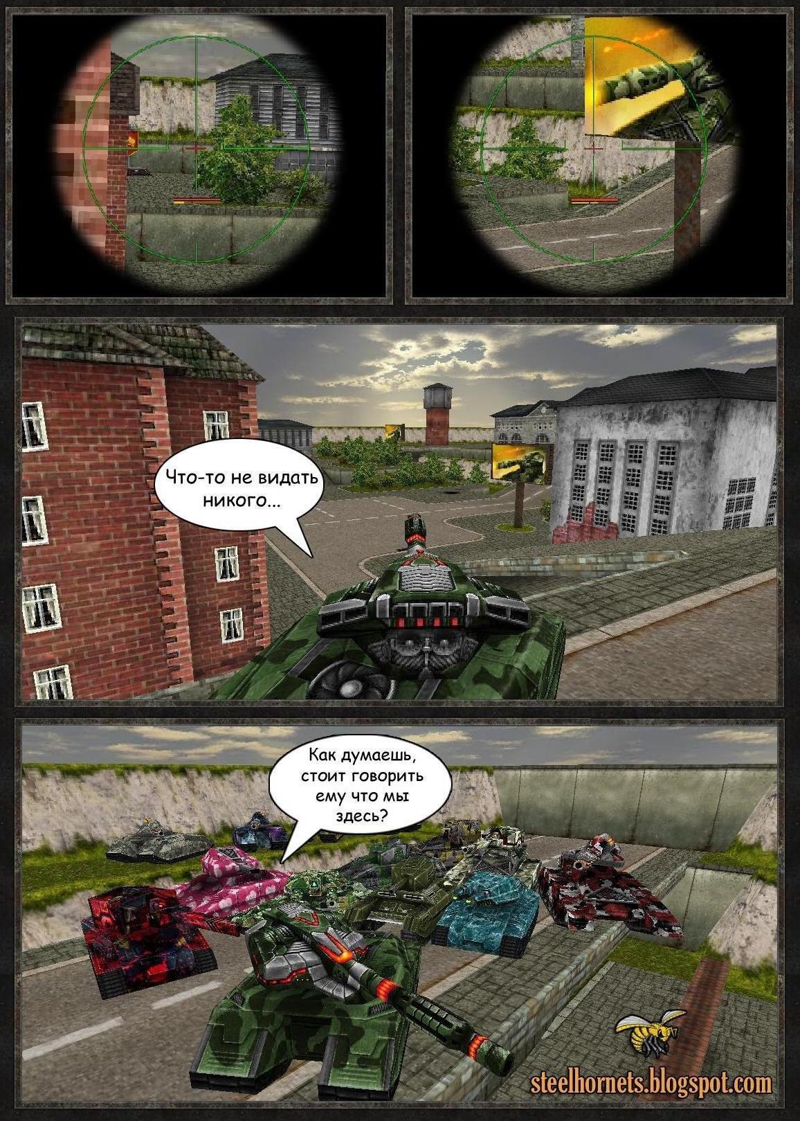 Прикольны картинки про танки онлайн, анимация мужчины ангелы