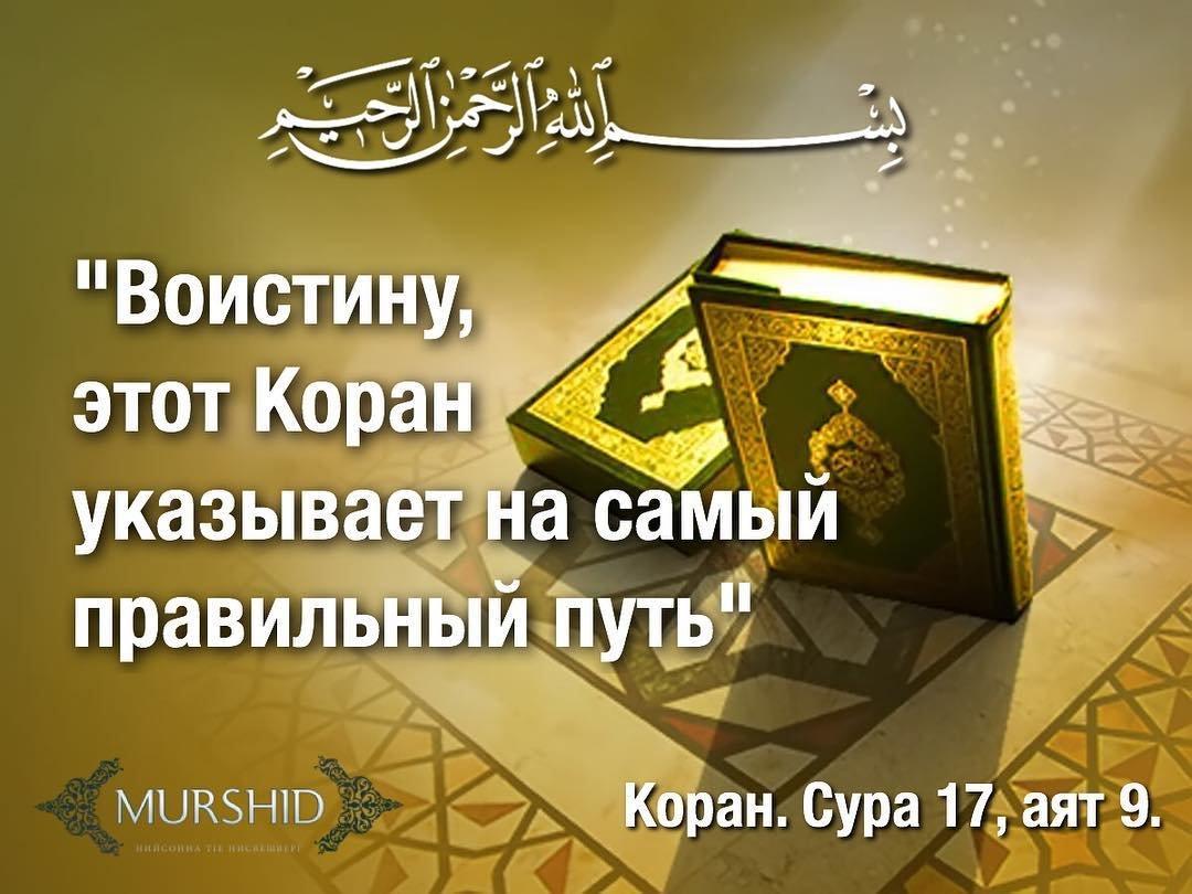 Картинки с аятами из корана на русском