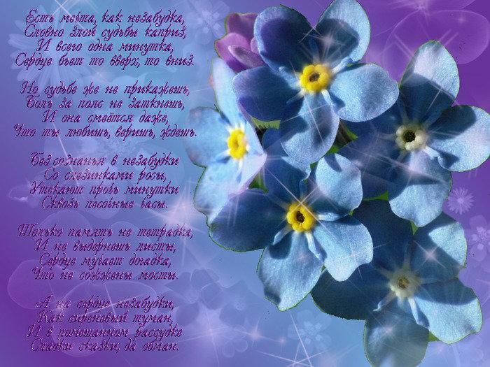 этого воля поздравления в стихах любительнице цветов бирюзы