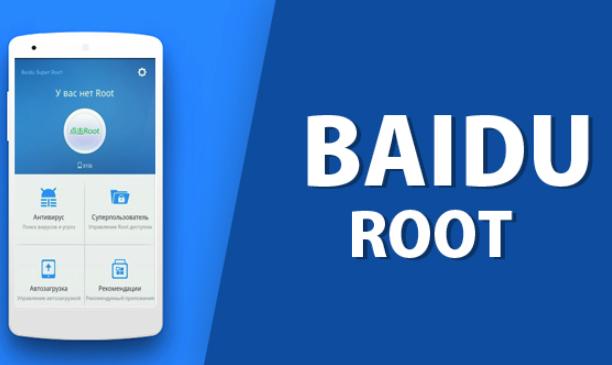 Baidu root скачать на андроид бесплатно на русском языке.