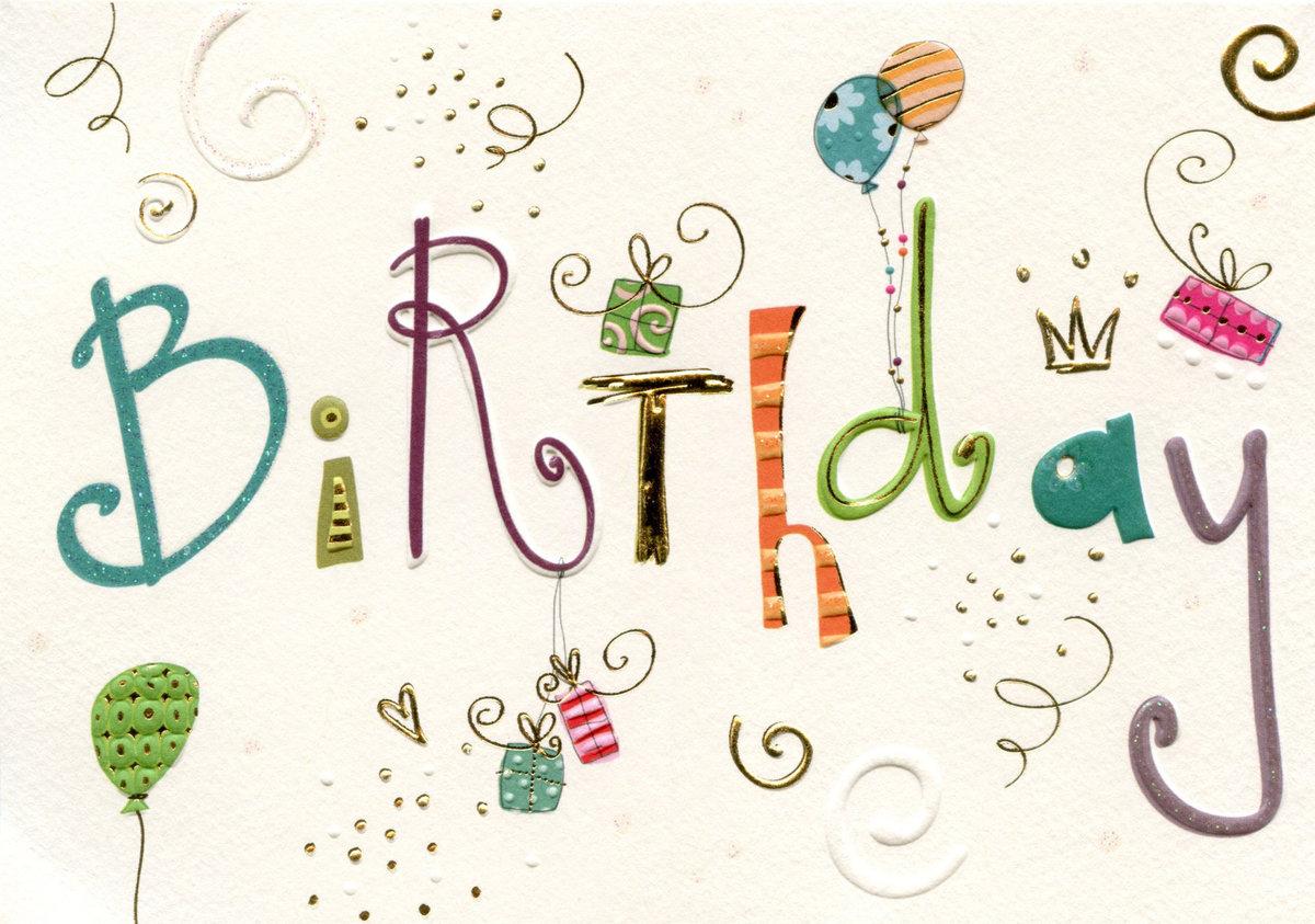Нарисованные картинки с поздравлением, открытки для
