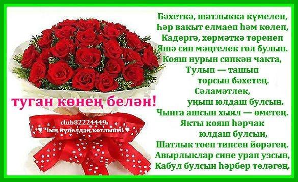 Туган конгэ открытка татарча, люблю тебя