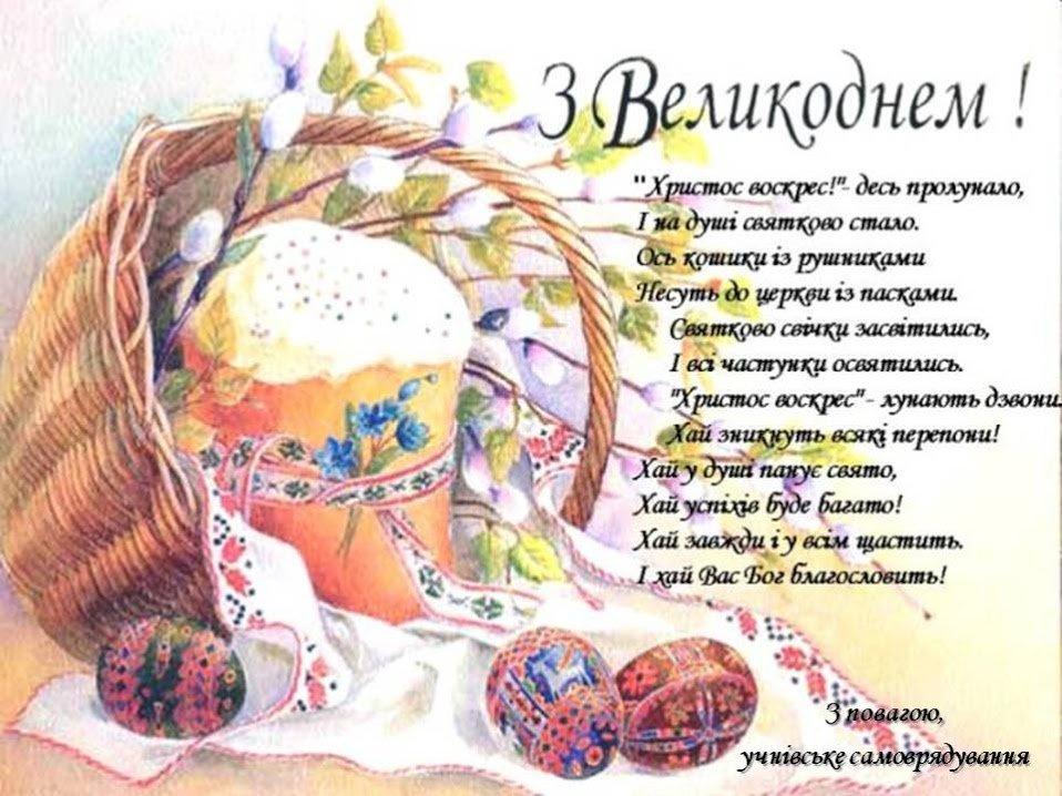 прикольные поздравления с пасхой на украинском краска для
