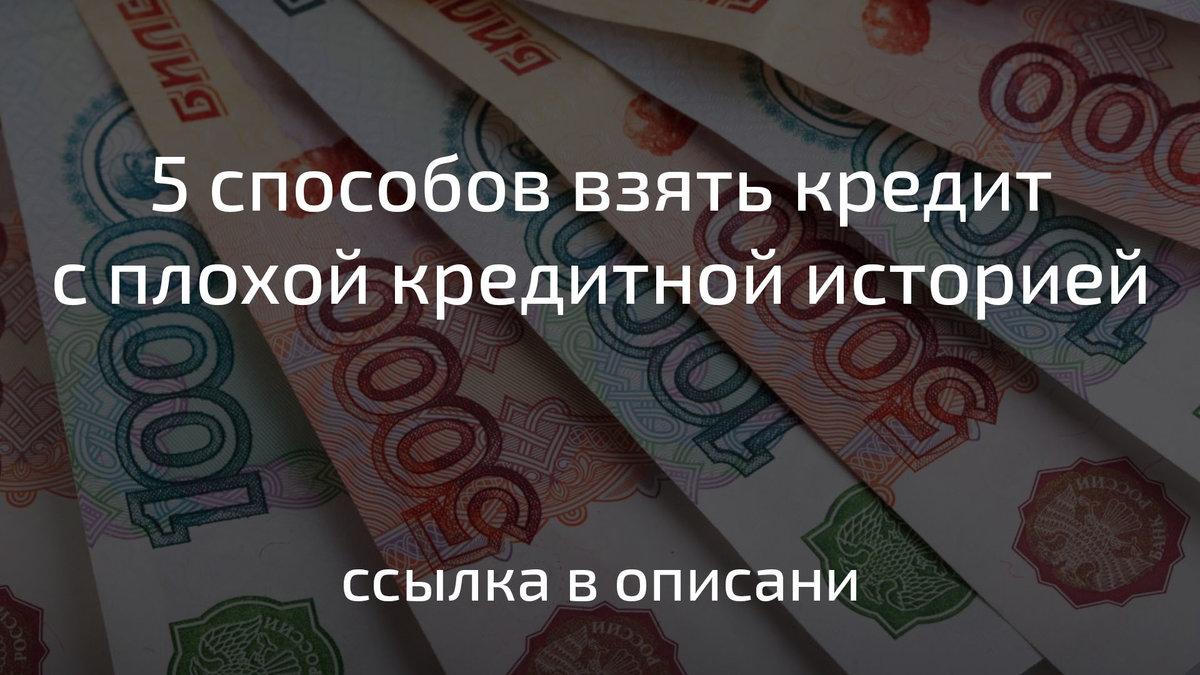 кредит наличными с плохой кредитной историей https.кредит наличными с плохой кредитной историей https://expressonlinecredit.ru/kak-