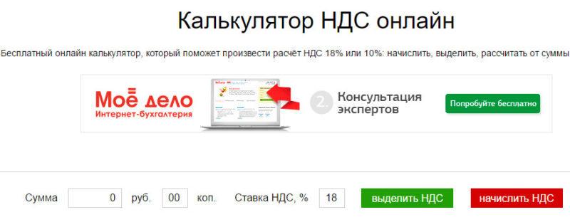 Калькулятор онлайн бухгалтерия не предоставил нулевую декларацию ндфл
