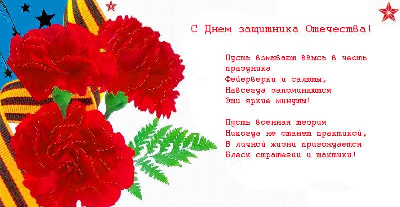 стихи поздравления ко дню защитника отечества букету текст