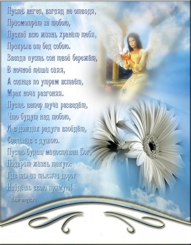 хозяев пожелания от ангела хранителя стихи боли