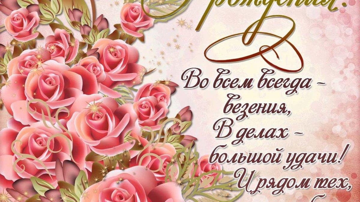 Красивую открытку с днем рождения молодой женщине