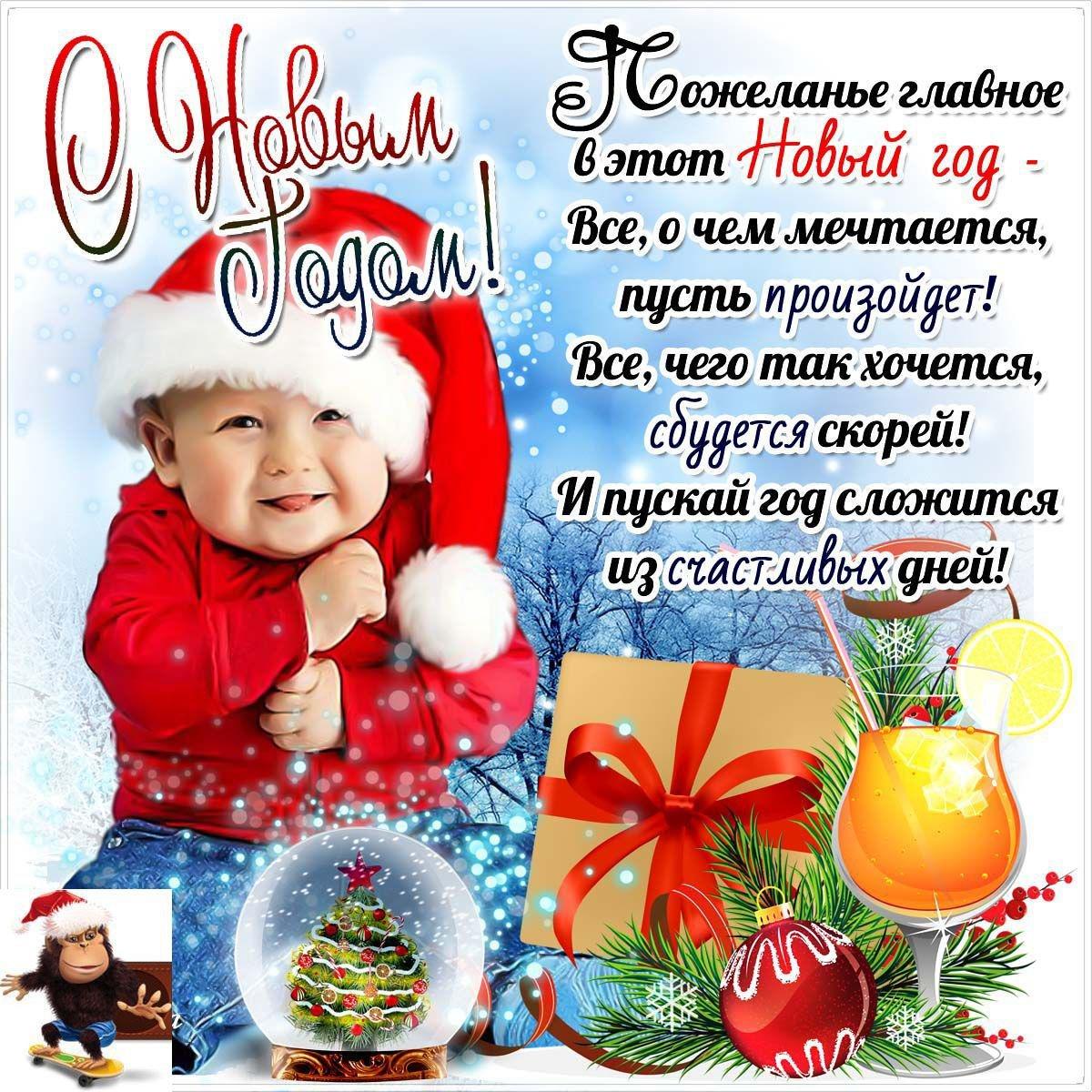 причины красивое новогоднее поздравление для друзей камень под разными