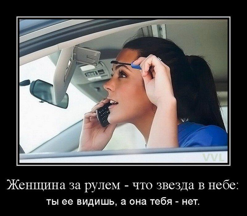 Открытки, женщина за рулем картинки с надписями прикол