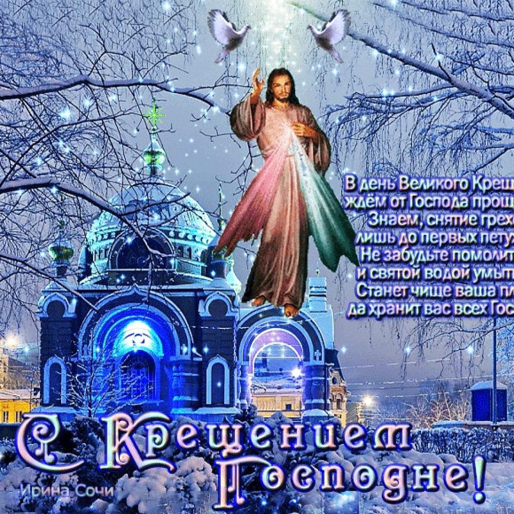 Крещения праздник поздравительная открытка