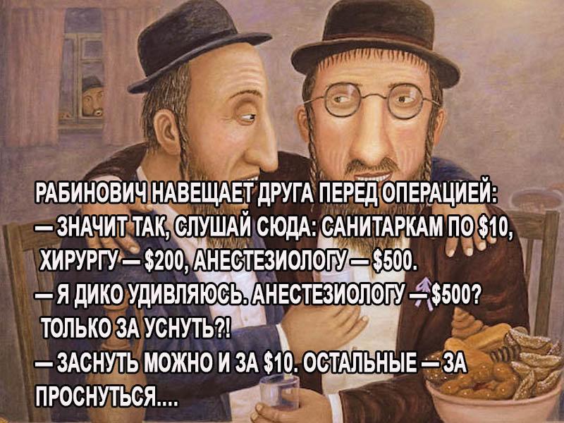 Февраля картинки, анекдоты в картинках с надписями про евреев