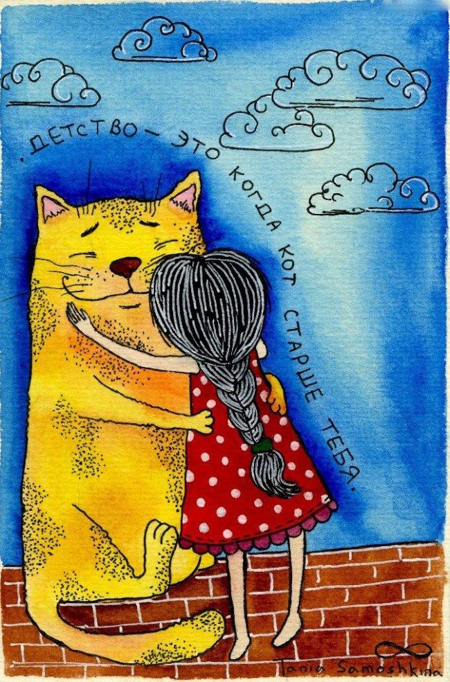 Открытки кот и человек, открытки