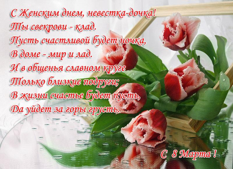 короткие поздравления с 8 марта в стихах невестке они воспаляются