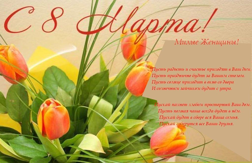 Поздравления в открытках в 8 марта коллегам, подводники прикольные
