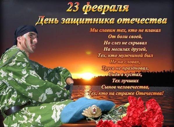 ❶Стих на день защитника отечества|С 23 февраля картинки с детьми|school2 | НОВОСТИ ДО|App Information|}