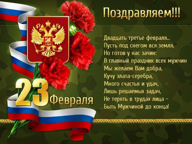 Поздравление партнерам на 23 февраля