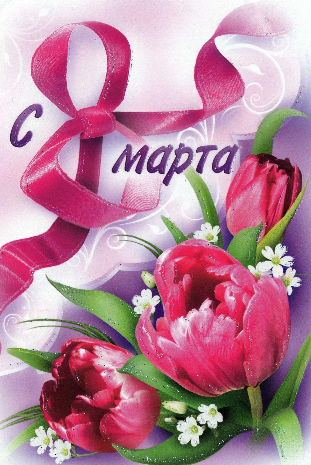 Красиво поздравить на 8 марта