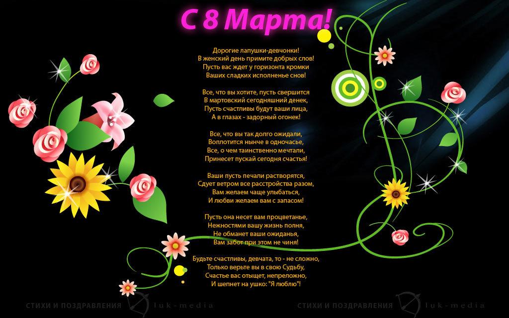 поздравление с 8 марта длинное стихотворение