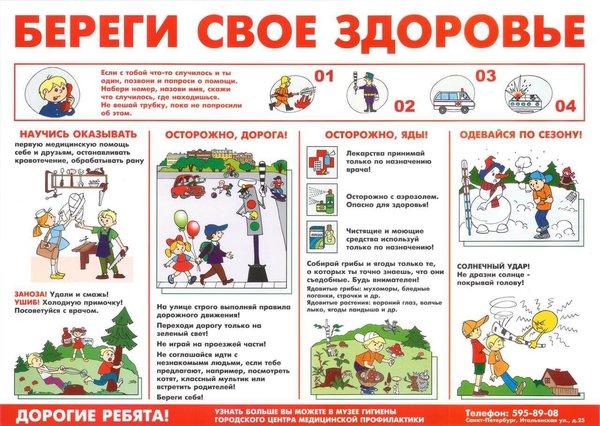 Инфографика для детей: береги свое здоровье.» — карточка ...