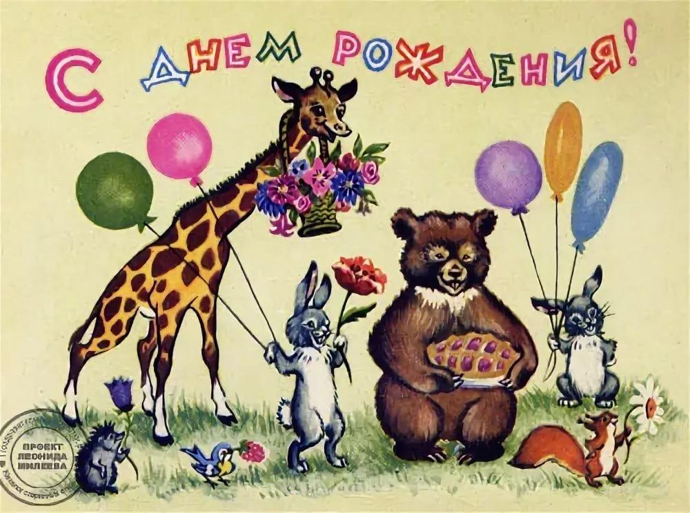 Ретро открытка с днем рождения ссср, день рождения