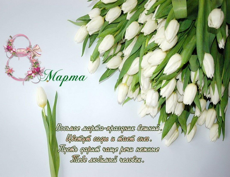 С днем 8 марта открытки с тюльпанами