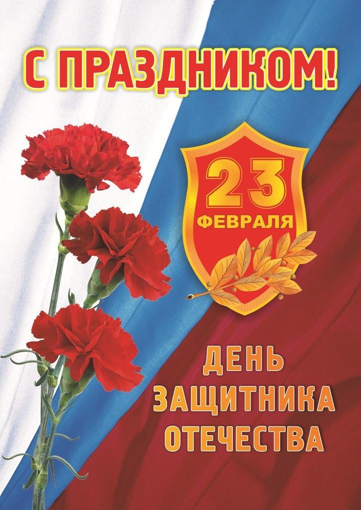 С 23 февраля открытки плакат, сделать открытку