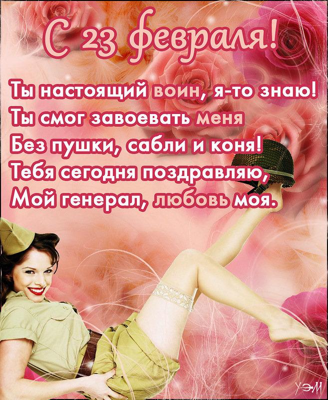 Поздравление для любимого 23 февраля