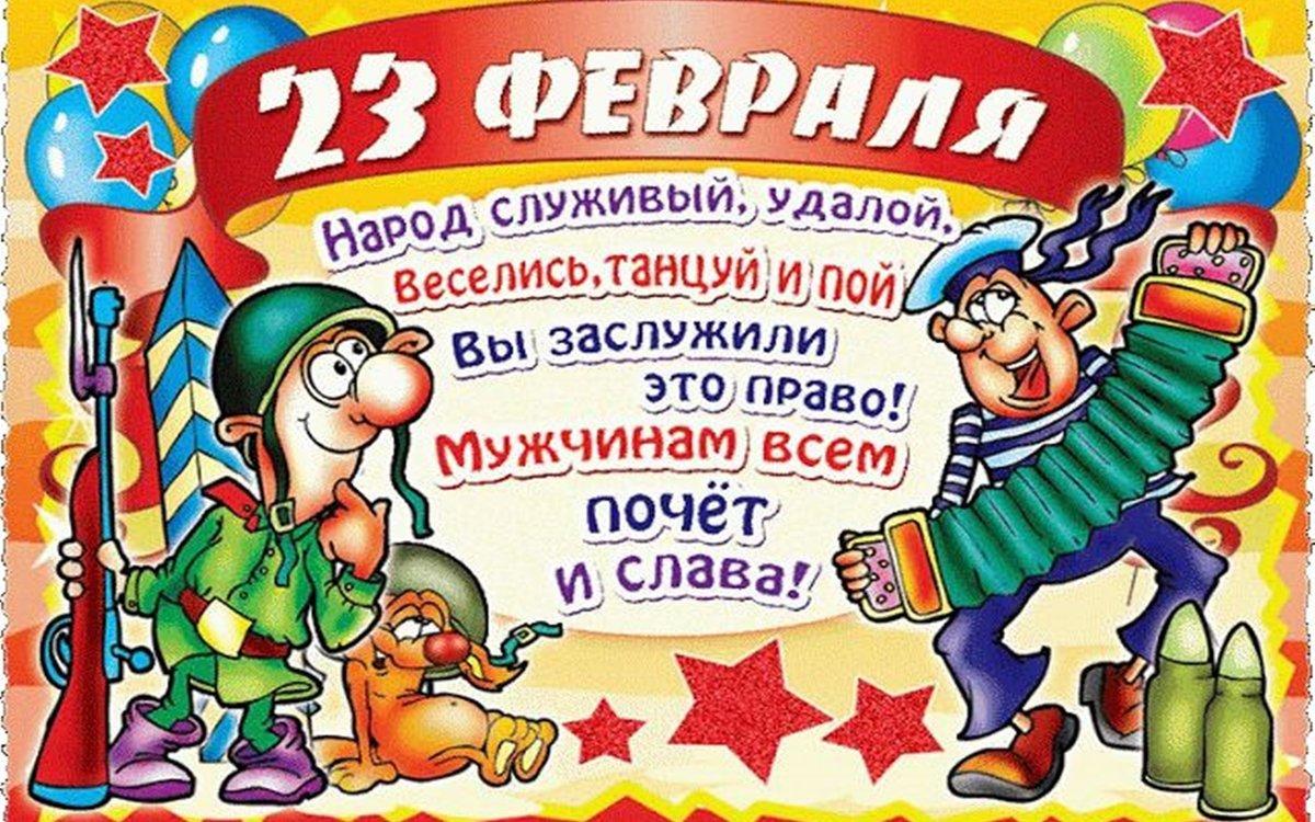23 февраля открытка мужчинам
