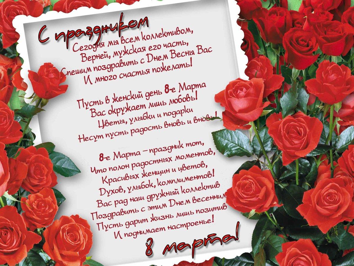 Поздравления в открытках с 8 мартом коллегам женщинам от женщины, любви мужу