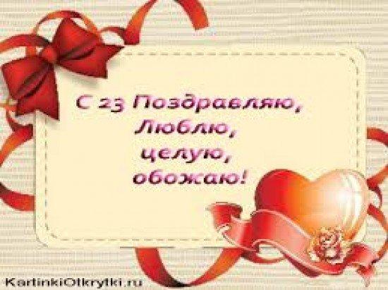 Смешных, картинки с 23 февраля поздравление любимому