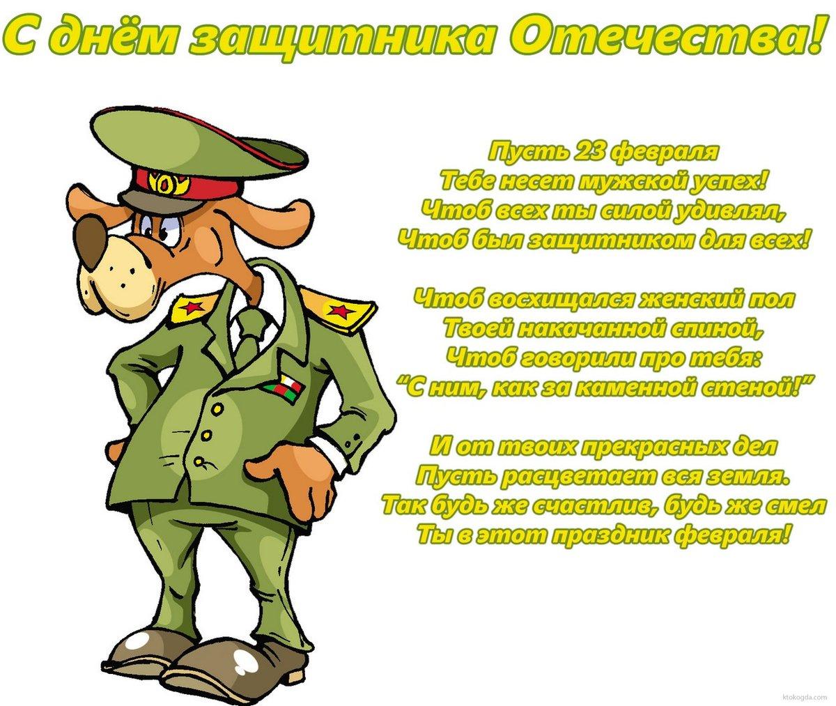 Поздравление в день защитника отечества картинки, равшан