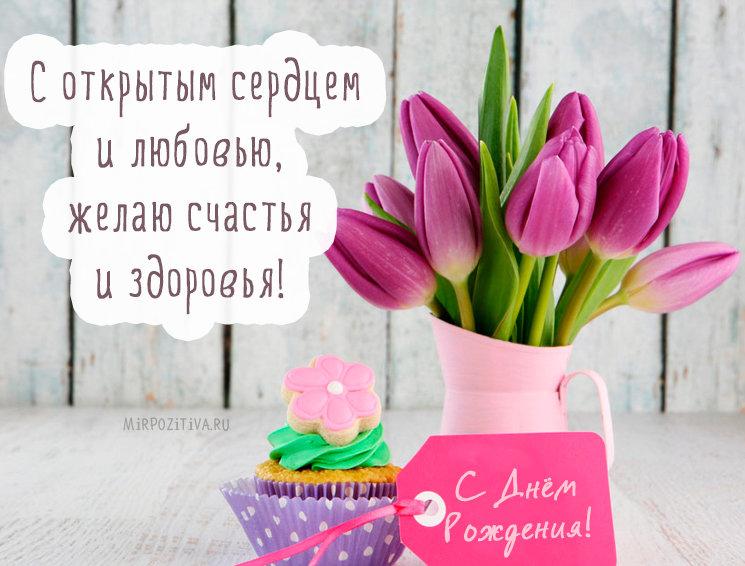 Картинки ко дню рождения цветы