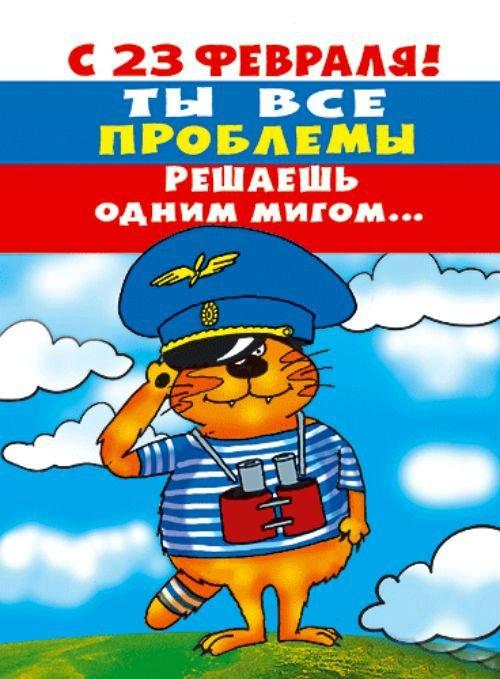 Картинка 23 февраля день защитника отечества прикольные моряку, бухгалтеру днем рождения