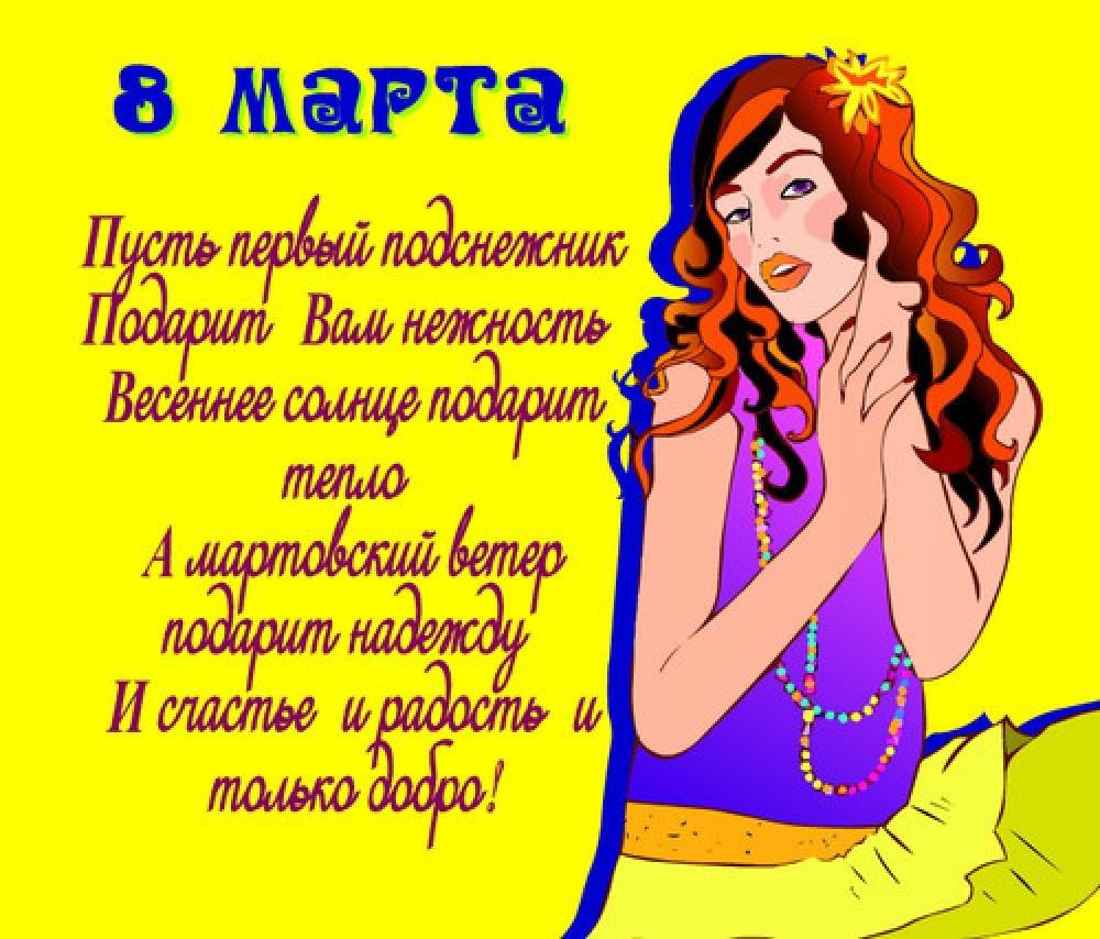 Картинка поздравление с 8 марта подруге