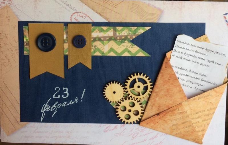 как оформить открытку внутри своими руками на 23 февраля страницу