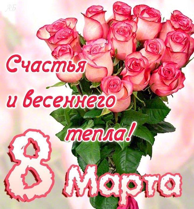 Ладошке, картинки с красивыми пожеланиями на 8 марта