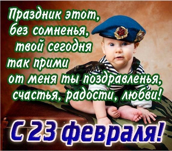 ❶Поздравления мальчиков с 23 февраля по именам|Как отдыхают на 23 февраля|15 Best Prazdnik images | Emoji, Emoticon, Happy b day||}