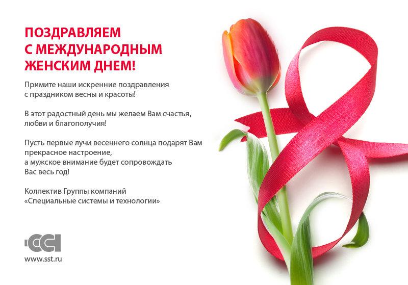 Поздравление с 8 марта коллеги женщине в прозе