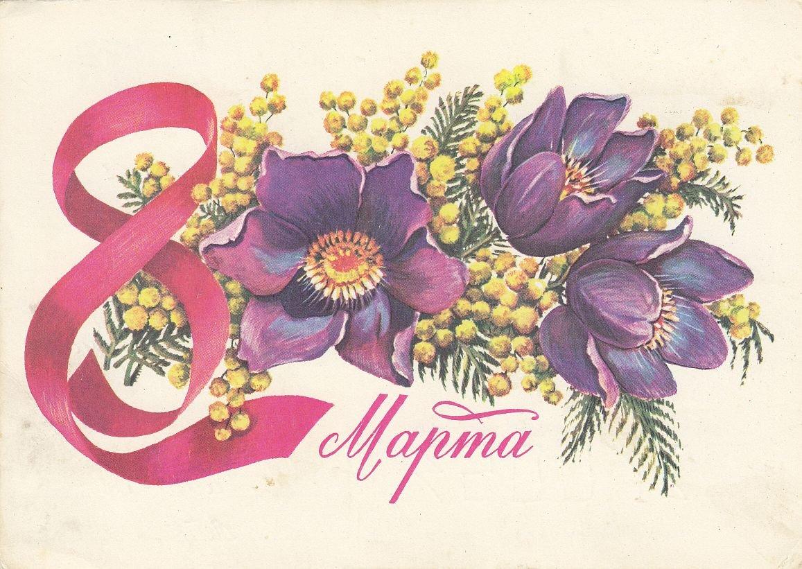 Корейская открытка на 8 марта